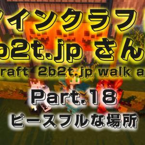 【2b2t jpさんぽ】Part.18 ピースフルな場所【マインクラフト】