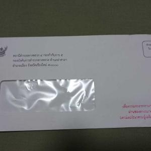タイでスピード違反の罰金を払った!
