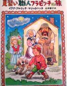 日本語児童文学書 イワナ・ブルリッチ・マジュラニッチ『見習い職人フラピッチの旅』
