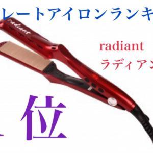 ストレートアイロン radiantは、35mmが良い