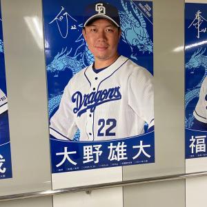 エースの風格 ドラゴンズ・大野 雄大投手