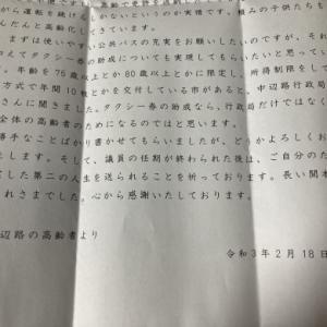 匿名の手紙
