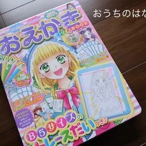 「おえかきパラダイスBOOK」のお話。