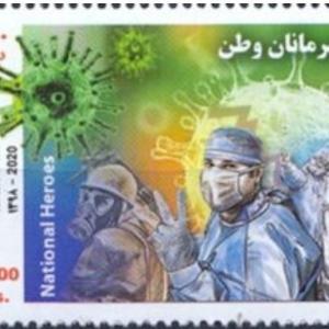 新型コロナウイルス(COVID-19)制圧切手-1.イラン-