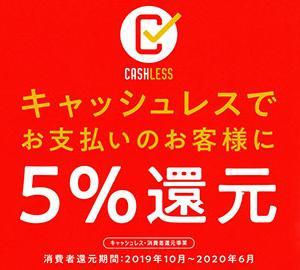 キャッシュレス決済・ポイント還元【5%】