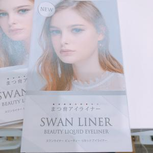 SWAN LINER☆