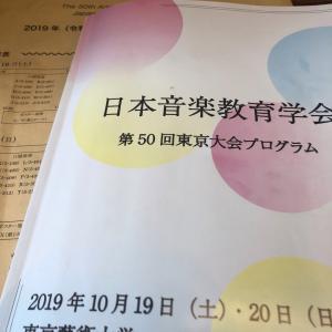 第50回日本音楽教育学会 東京大会