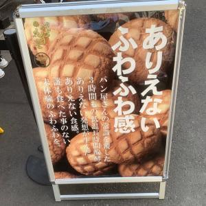 浅草でふわふわメロンパン!【花月堂】
