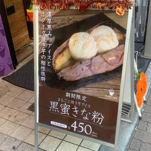 焼き芋×アイス!【タピモ】新大久保
