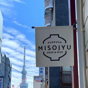 【MISOJYU(みそじゅう)】《浅草/昼》味噌汁専門店
