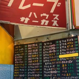 クレープが250円〜!【クレープハウスサーカス】《吉祥寺》