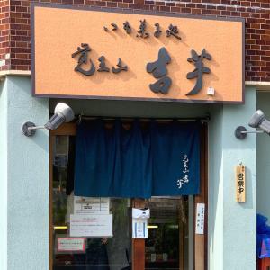 名古屋グルメ《覚王山》【吉芋 本店】