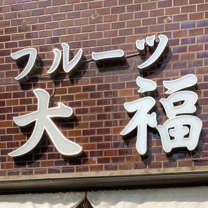 名古屋グルメ《覚王山》【フルーツ大福 弁才天 本店】