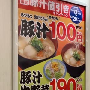 【松屋】豚汁値引きキャンペーン