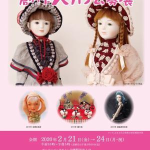 〜お知らせ〜岩槻創作人形公募展事務局です