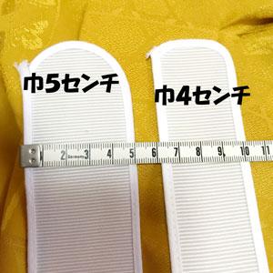 【着付け小物】衿芯の巾は〇センチがおすすめです♪