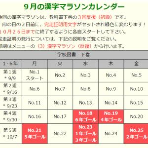 学校図書版|9月の漢字マラソン(7回反復ができる)