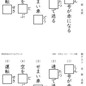 朝テスト用の漢字テスト(5問)