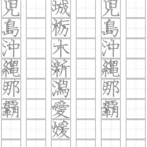 筆順練習ドリルの作成が簡単にできます!