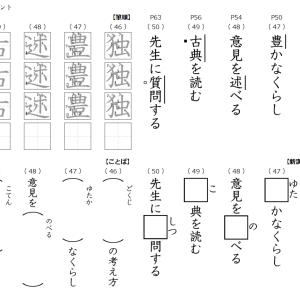 色々なアプローチができる漢字ドリルサイト