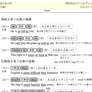 英語の文法プリント(比較)