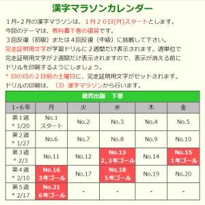 1月20日から漢字マラソンが始まります!