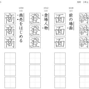 新教科書対応の漢字ドリル集