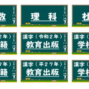 令和2年版教科書の漢字ドリル(1年~6年)