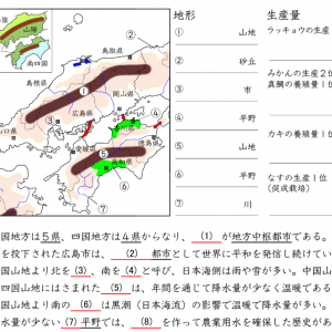 地理の定期テスト対策(中国四国)