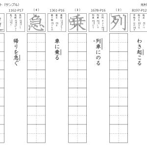 新漢字学習用の筆順ドリル(教科書対応)
