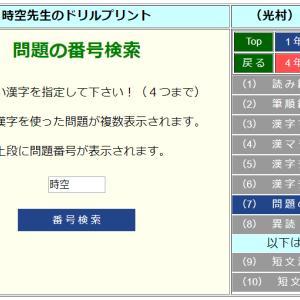 とっても便利な漢字ドリルの作成ツール