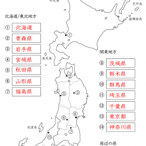 都道府県名、国名等の地図ドリルの印刷サイト