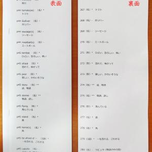 中学英単語ドリル(半折り)