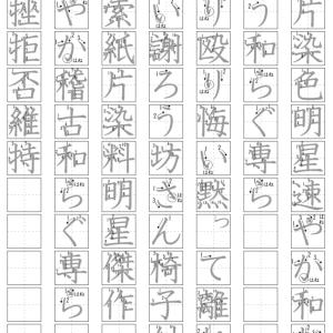 中学漢字対策プリント