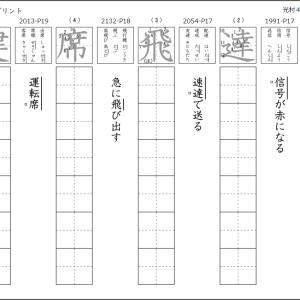 筆順練習ドリル(教科書対応、漢字の任意指定)