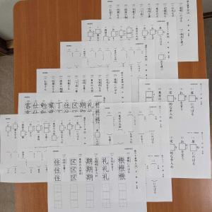 すごいぞ! 色々な形式の漢字プリントを簡単に作成