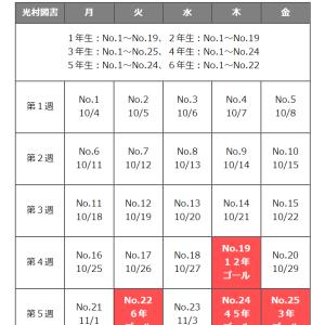 10月の漢字マラソンのご案内(教科書対応)
