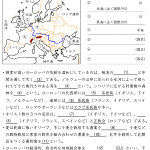 中学地理のまとめプリント(ヨーロッパ州)