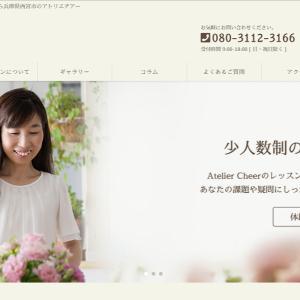 WEBサイトリニューアルオープンのお知らせ【フラワーアレンジメント教室 西宮芦屋神戸】