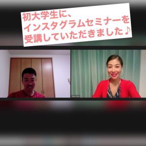 【開催レポ】初大学生に!マンツーマン!インスタグラムセミナーを開催しました!