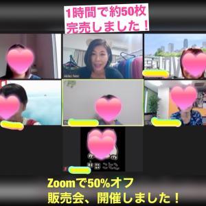 【開催レポ】Zoomで50%オフ販売会!1時間で約50枚完売しました。