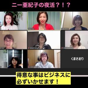 【開催レポ】ニー亜紀子の朝活開始!朝に受講できない方へ、夜活を開催しました。