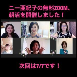 【開催レポ】ニー亜紀子の無料Zoom朝活、Twitterで集客する方法をお伝えしました!