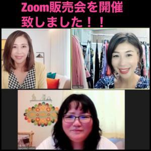 【開催レポ】着たことない服ばかりでドキドキします!ZOOM販売会はドキドキなんです!