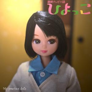お人形で『ひよっこ』をやってみた (旅立ち編) いよいよ東京へ