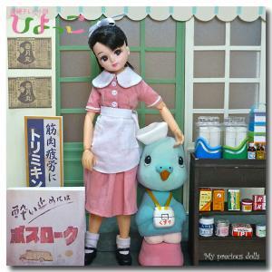 お人形で『ひよっこ』をやってみた (すずふり亭編その2) みね子だよ、お父ちゃん!