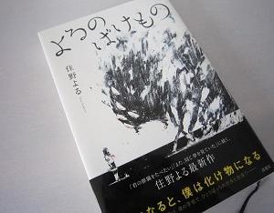 読書の秋 ♪