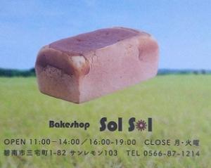 Bake shop Sol Sol
