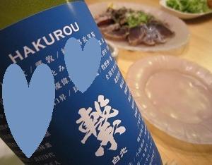 特別なお酒 * HAKUROU