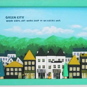 緑の街の画